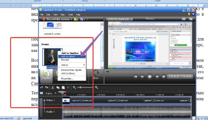 Как добавить картинку в видео
