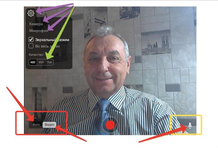 Запись веб камерой онлайн