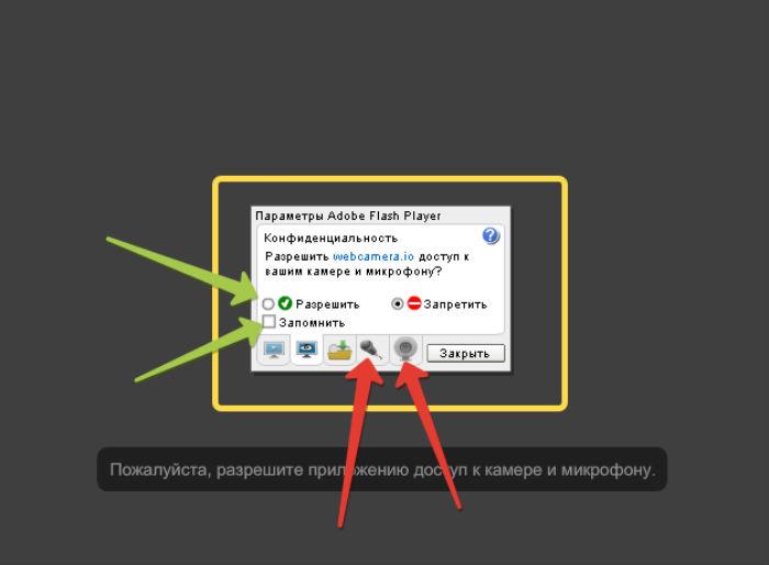 Запись веб камерой