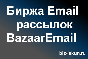 Сервис для рассылок email
