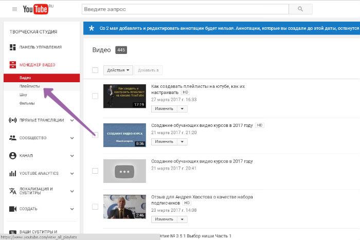 Как создавать плейлисты на youtube