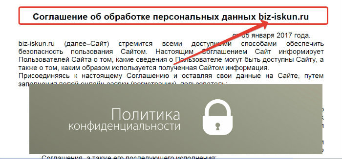 Пользовательское соглашение для сайта