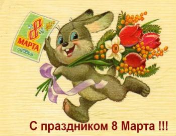 8 марта, поздравляю
