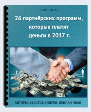 Лучшие партнерские программы 2017 года