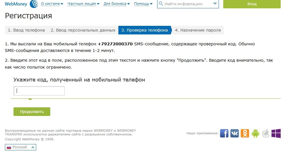как правильно зарегистрироваться в вебмани
