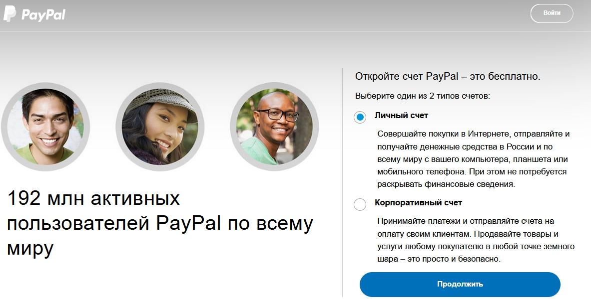 PayPal - что это такое и как им пользоваться с умом
