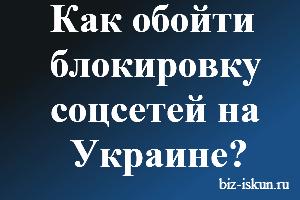 Блокировка яндекса в Украине