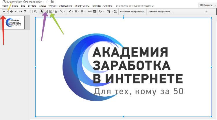 сделать презентацию онлайн бесплатно