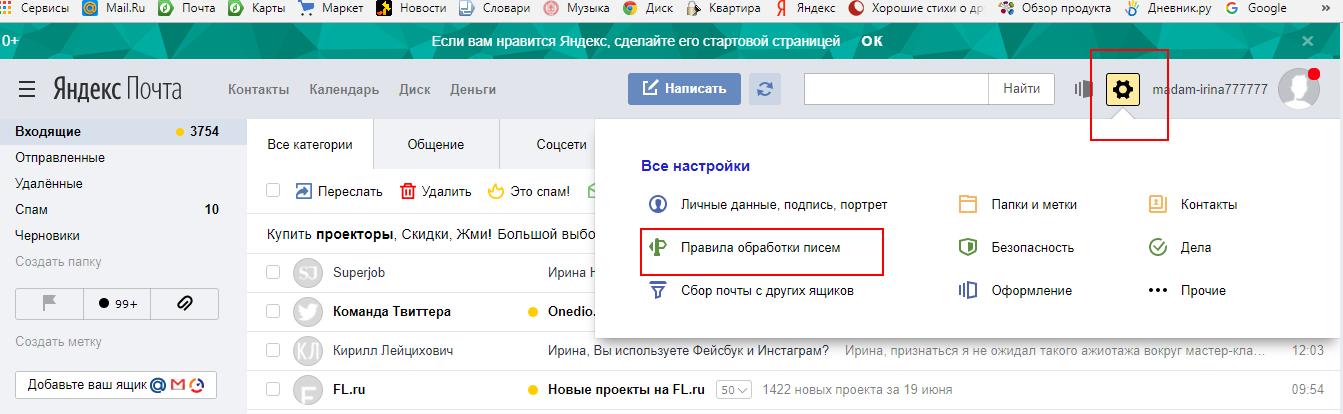как отписаться от рассылки на почту Яндекса