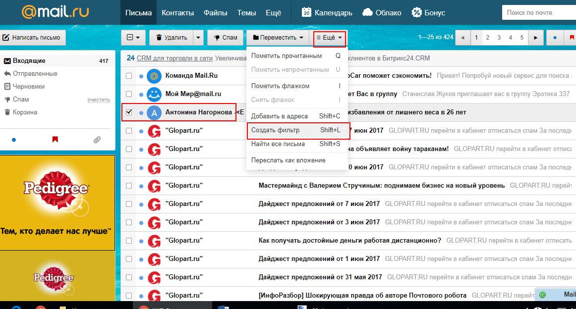 Как отписаться от рассылки на почту mail.ru