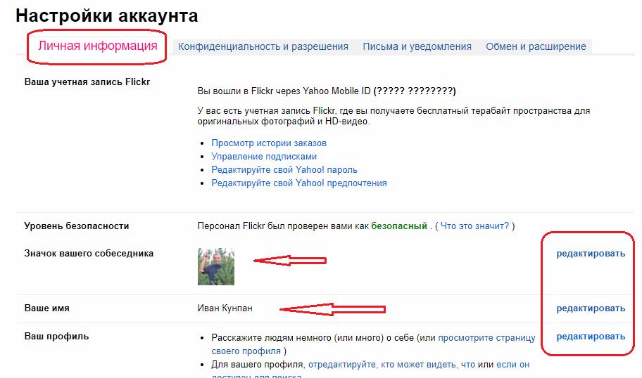 Как пользоваться Flickr