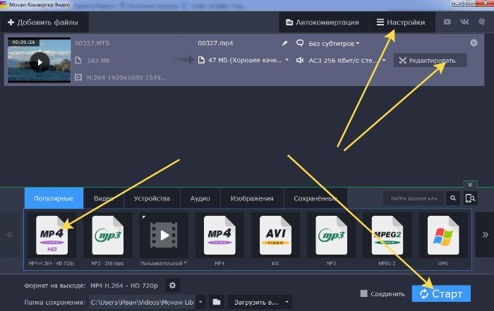 Как конвертировать видео в формат mp4