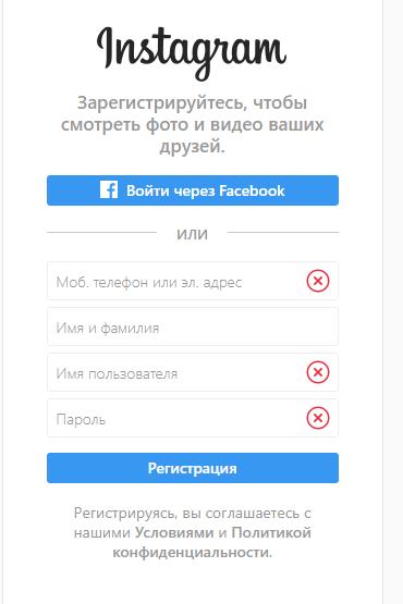 Как пользоваться Инстаграм (Instagram)