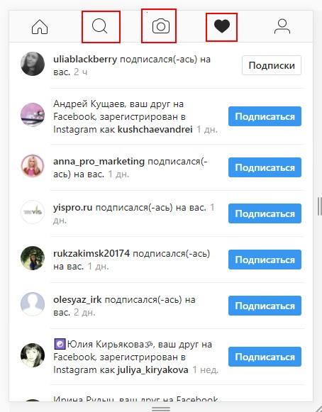 Как пользоваться Инстаграм(Instagram)