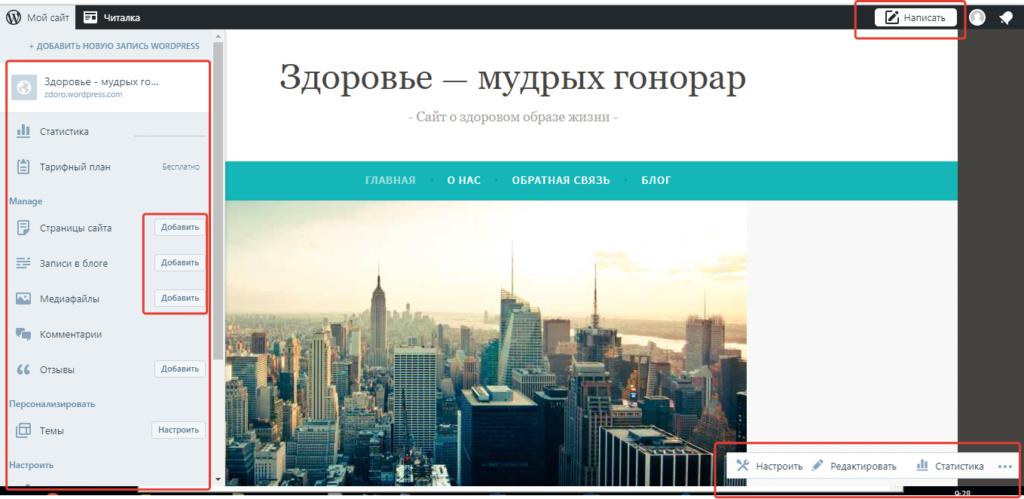 Платформа для создания сайтов wordpress.com