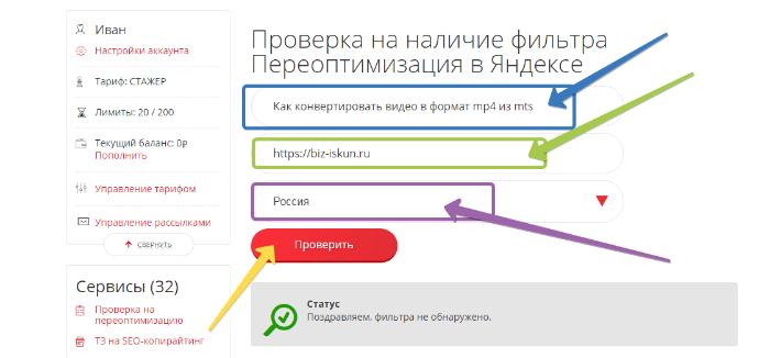 Проверка оптимизации страницы сайта