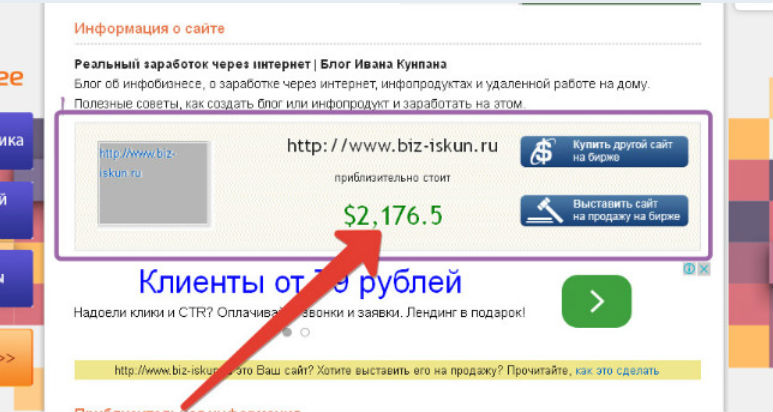 Продажа сайта с доменом