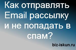 Проверка письма на спам онлайн