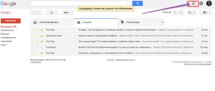 google диск как пользоваться