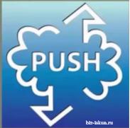что значит push уведомления