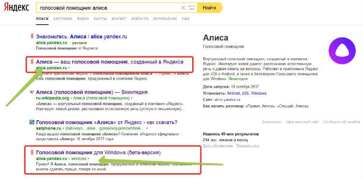 Голосовой поиск Yandex