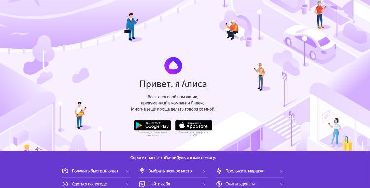 Команда Яндексу голосом
