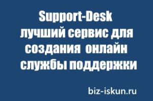 служба технической поддержки