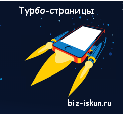Турбо-страницы Яндекса