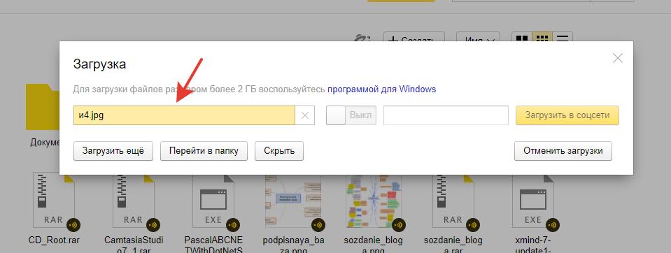 Как загрузить фото на Яндекс диск и создать ссылку