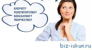 Бизнес на дому для женщин, идеи