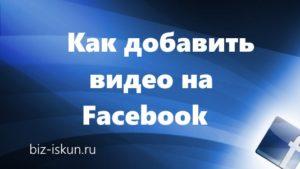 Как добавить видео на Фейсбук