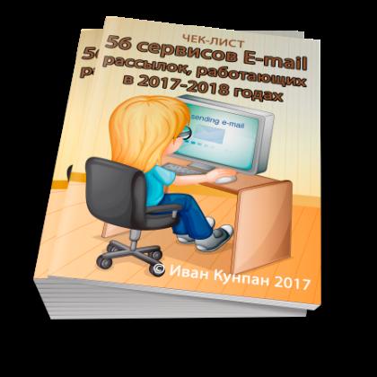 Бесплатных сервисов Email рассылок