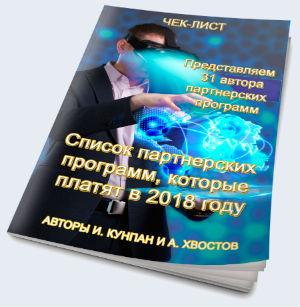 Каталог партнерских программ для заработка в Интернете