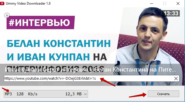 Программа для скачивания видео с ютуба на компьютер