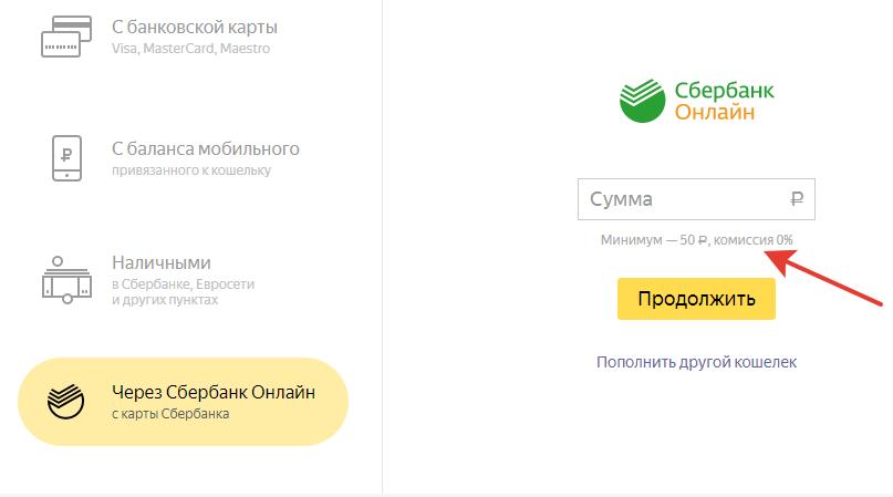Как положить деньги на Яндекс кошелек без комиссии