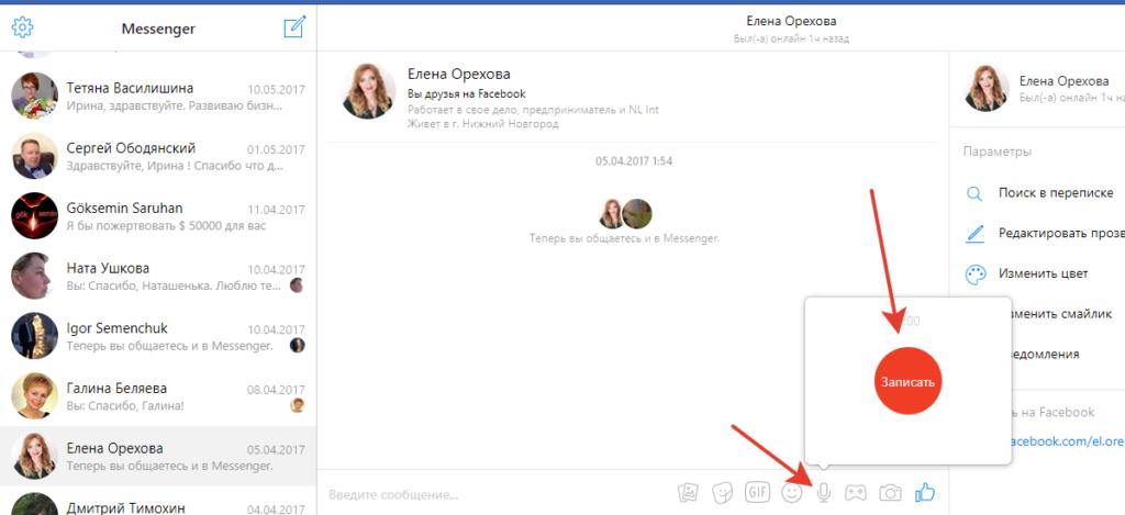как отправить голосовое сообщение в Фейсбук с компьютера