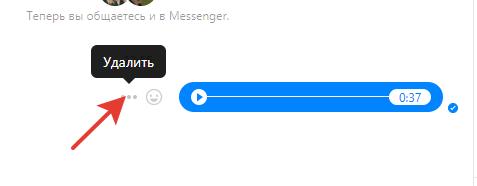 , как отправить голосовое сообщение в Фейсбук с компьютера