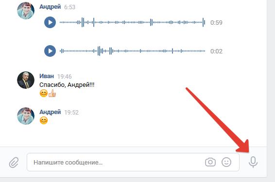 Голосовое сообщение ВКонтакте