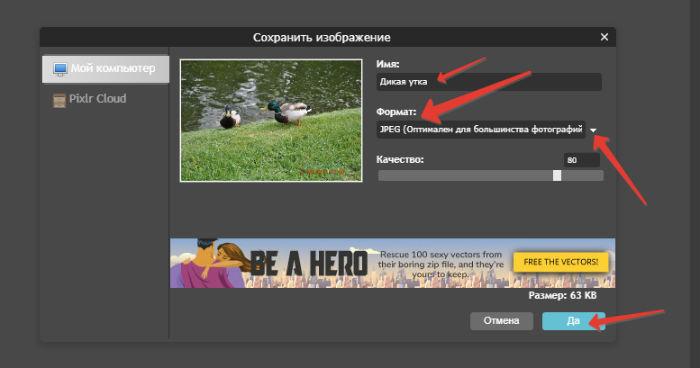 Изменить размер изображения онлайн по пикселям