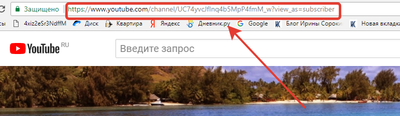 Как узнать ссылку на свой канал в ютубе