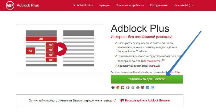 Как заблокировать рекламу в браузере
