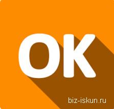 Как заработать в Одноклассниках на группах