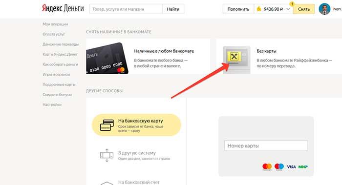 Яндекс деньги как снять деньги наличными
