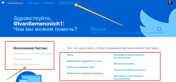 Техподдержка твиттера на русском