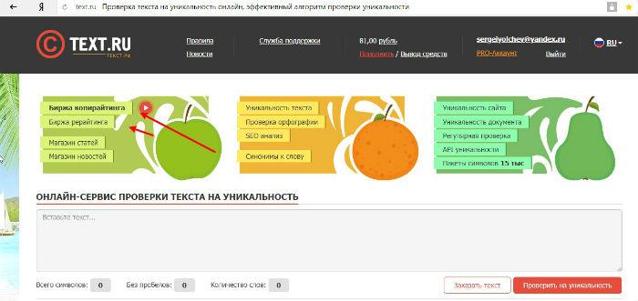 биржа копирайтинга текст.ру