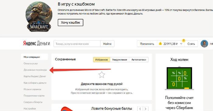 Как перевести деньги с Яндекс кошелька на банковскую карту