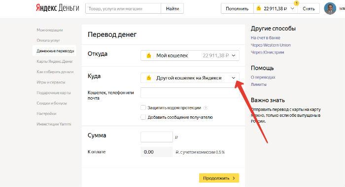 Как перевести деньги с Яндекс кошелька на банковскую карту 2