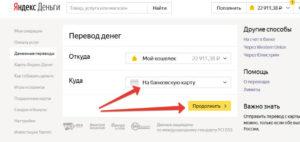 Как перевести деньги с Яндекс кошелька на банковскую карту 3