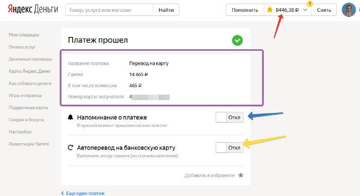 Как перевести деньги с Яндекс кошелька на банковскую карту 6