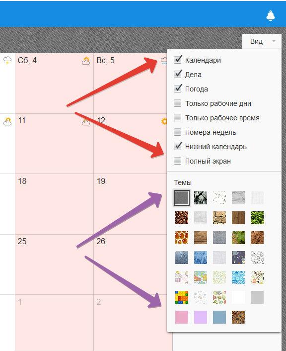 Календарь майл ру на рабочий стол
